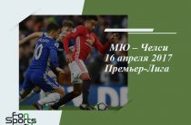 Манчестер Юнайтед – Челси: игра грандов на «Олд Траффорде»