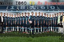 «Мюнхен 1860» – «Ян Регенсбург»: прогноз на 30 мая 2017