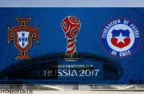 Португалия — Чили. Прогноз и обзор матча от Андрея Белей