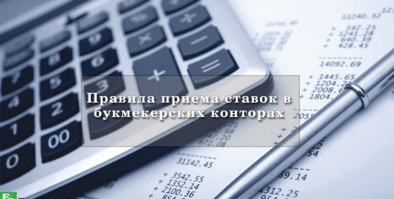 Правила приема ставок в букмекерских конторах