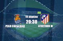 «Реал Сосьедад» – «Атлетико»: как закончится матч с участием «Атлетико»?