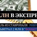 Житель Ставрополя выиграл 1,8 млн рублей в «Фонбет»