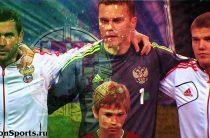 Россия – Португалия: прогноз на Кубок Конфедераций 21.06.17