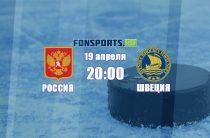 Россия – Швеция: прогноз на третий этап Евротура по хоккею