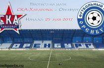 «СКА-Хабаровск» – «Оренбург», прогноз на матч от Сергея Колодина
