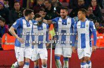 Прогноз на матч «Севилья» – «Леганес» 11 марта 2017 год