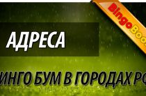 Адреса ППС Бинго Бум в Москве, Ростове-на-Дону и Екатеринбурге