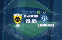 АЕК – Динамо Киев: «двуглавые орлы» опытнее «бело-синих»