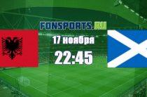 Албания — Шотландия (17 ноября 2018): прогноз и коэффициенты на матч