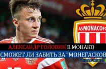 Александр Головин: выйдет в стартовом составе и забьет ли за Монако?