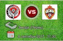 Амкар – ЦСКА. Прогноз и аналитика (08.09.2017)