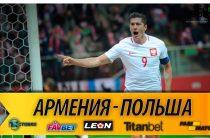 Армения – Польша. Прогноз от Сергея Колодина