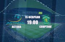Астана – Спортинг: эксперты ставят на ничью