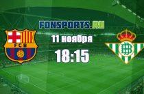 Барселона – Бетис (11 ноября 2018). Прогноз на матч и коэффициенты