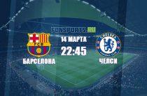Барселона – Челси: кто пройдет в четвертьфинал ЛЧ?