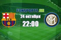 Барселона – Интер (24 октября 2018). Прогноз на матч и коэффициенты