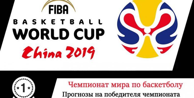 Прогноз на чемпионат Мира по баскетболу 2019, среди мужчин