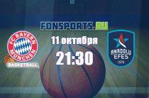 Бавария – Анадолу Эфес. Прогноз на баскетбол (11.10.2018)