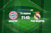 Бавария – Реал Мадрид: кто выиграет 25 апреля и выйдет в финал Лиги чемпионов 2018?