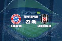 Бавария – Бешикташ: команда Юпа Хайнкеса разгромит турков