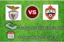 Бенфика – ЦСКА. Прогноз и статистика (12.09.2017)