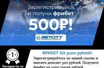 Бетсити бонус при регистрации на 500 рублей для новых игроков