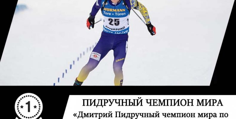 Украинский биатлонист Дмитрий Пидручный – чемпион мира 2019 года по биатлону