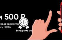 Бонус Бинго Бум – 500 рублей за регистрацию в подарок