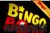 Официальный сайт Бинго Бум | Букмекерская контора Bingo Boom