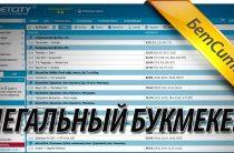 Букмекерская контора Бетсити: официальный сайт, мобильная версия и отзывы