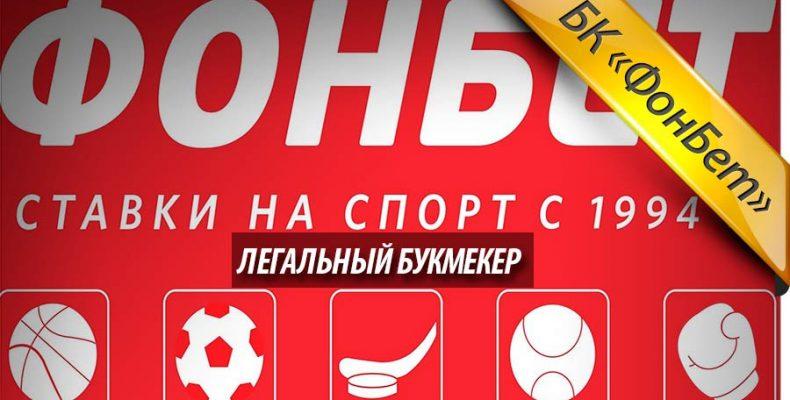 Букмекерская контора Фонбет с официальным сайтом