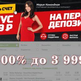 Бонус за первый депозит до 3999 рублей