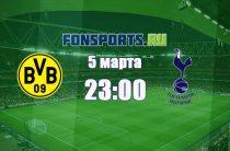 Боруссия Д — Тоттенхэм: прогноз на Лигу Чемпионов, 5 марта 2019