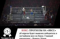 Бокс: Наоя Иноуэ или Золани Тете победит в легчайшем весе?