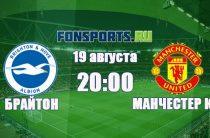 Прогноз матча Брайтон – Манчестер Юнайтед (19 августа 2018)