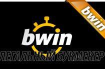 Бвин – букмекерская контора | bwin ru официальный сайт