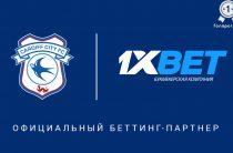 Кардифф Сити подписали контракт с беттинг-партнером 1xBet