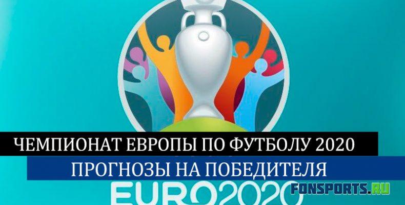 Чемпионат Европы по футболу 2020: кто победит и где будет проходить