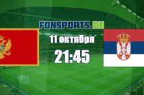 Прогноз на матч Черногория – Сербия, 11 октября 2018