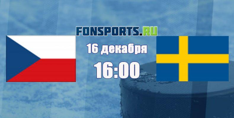 Чехия — Швеция (16 декабря 2018): прогноз и обзор на матч