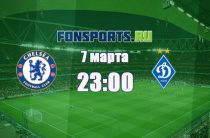 Челси — Динамо Киев: прогноз на Лигу Европы, 7 марта 2019
