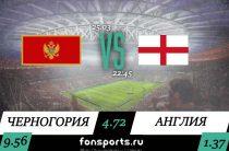 Черногория — Англия. Прогноз и обзор матча (25 марта 2019)