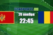 Черногория – Румыния (20 ноября 2018): прогноз на матч и коэффициенты