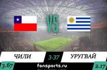 Чили — Уругвай прогноз и обзор матча, 25 июня 2019