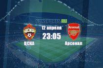 ЦСКА — Арсенал. Прогноз на матч Лиги Европы УЕФА (12.04.2018)