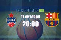 ЦСКА – Барселона. Прогноз на баскетбол (11.10.2018)