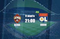 ЦСКА – Лион: «львы» пробьют оборону «армейцев»