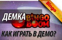 Как в Бинго Бум играть демо-версию бесплатно?