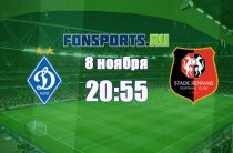 Динамо Киев – Ренн (8 ноября 2018): прогноз на матч и коэффициенты