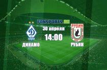 Динамо Москва – Рубин: делимся прогнозом на матч премьер-лиги